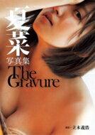 【送料無料】 夏菜写真集 「The Gravure」 / 夏菜 【単行本】