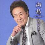 【送料無料】 松島アキラ / 湖愁 〜女心を唄う〜 【CD】