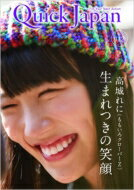 クイック・ジャパン 112 【単行本】