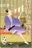 磯部磯兵衛物語-浮世はつらいよ- 1 ジャンプコミックス / 仲間りょう 【コミック】