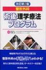 【送料無料】 整形外科 術後理学療法プログラム 改訂第2版 / 島田洋一 【本】