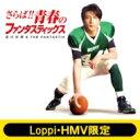 【送料無料】 及川光博 & THE FANTASTIX / さらば!!青春のファンタスティックス 【Loppi・HMV...