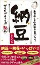 おかめちゃんの毎日食べたい!納豆レシピ / タカノフーズ株式