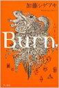 Burn.-バーン- / 加藤シゲアキ 【本】