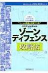 ゾーンディフェンス攻略法 日本文化出版ムック / 池内泰明 【ムック】