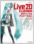 【送料無料】 Live2D Cubism モデリング&アニメーション / 大平幸輝 【本】
