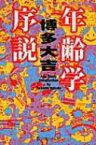 年齢学序説 幻冬舎よしもと文庫 / 博多大吉 【文庫】