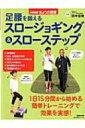 Nhkきょうの健康 足腰を鍛えるスロージョギング & スローステップ 生活実用シリーズ / 田中宏暁 【ムック】