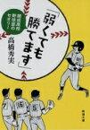 「弱くても勝てます」 開成高校野球部のセオリー 新潮文庫 / 高橋秀美 【文庫】