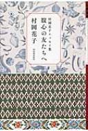 腹心の友たちへ 村岡花子エッセイ集 / 村岡花子 【単行本】