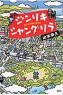 ジンリキシャングリラ(仮) / 山本幸久 【単行本】