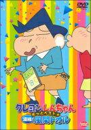 クレヨンしんちゃん きっとベスト☆凝縮!風間トオル 【DVD】