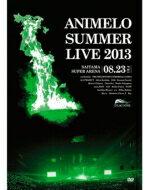 【送料無料】 Animelo Summer Live 2013 -FLAG NINE- 8.23 (DVD) 【DVD】
