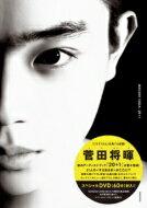 【送料無料】 菅田将暉 アーティストブック 「20+1」 / 菅田将暉 【単行本】