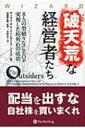 【送料無料】 破天荒な経営者たち 8人の型破りなCEOが実現した桁外れの成功 ウィザードブックシリーズ / ウィリアム・N.ソーンダイク 【本】