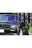 日本を駆けぬけた伝説のチューニングカー バブル経済編 / カーチューナー研究会 【本】