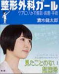 【送料無料】 整形外科ガール ケアにいかす解剖・疾患・手術 / 清水健太郎 【本】