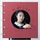 【送料無料】 高畑充希 / PLAY LIST 【CD】