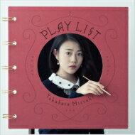 【送料無料】 高畑充希 / Playlist 【CD】