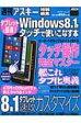 タブレットに最適!windows8.1をタッチで使いこなす本 Asciiムック 【ムック】