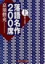 落語名作200席 上 角川ソフィア文庫 / 京須偕充 【文庫】