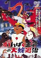 わんぱく王子の大蛇(おろち)退治 【DVD】