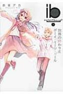 產品詳細資料,日本Yahoo代標|日本代購|日本批發-ibuy99|圖書、雜誌、漫畫|漫畫|少年|ib -インスタントバレット- 1 世界の終わりとボーイ・ミーツ・ガール 電撃コミックスNEXT …