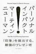 【送料無料】 パーソナル・インパクト 「印象」を演出する、最強のプレゼン術 / マーティン・ニ...