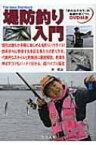 堤防釣り入門 「釣れるチカラ」の基礎が身につくDVD付き The New Standard / 林賢治 【本】