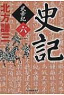 史記 武帝紀 6 時代小説文庫 / 北方謙三 キタカタケンゾウ 【文庫】