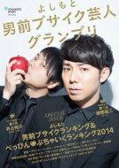 よしもと男前ブサイク芸人グランプリ ワニムックシリーズ 【ムック】