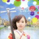 【送料無料】 はなわちえ / CoLoRful 【CD】