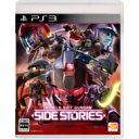 【送料無料】 PS3ソフト(Playstation3) / 機動戦士ガンダム サイドストーリーズ 【GAME】