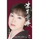 石原詢子 イシハラジュンコ / 濃尾恋歌 【Cassette】