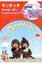 【送料無料】 モンチッチ Happy 40th Anniversary フェフェとコラボのトートバッグ & ポー...