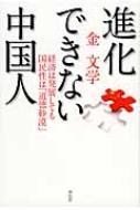 進化できない中国人 経済は発展しても国民性は「道徳砂漠」 / 金文学 【単行本】