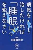 病気を治したければ「睡眠」を変えなさい 予約の取れないドクターシリーズ / 白濱龍太郎 【単行...