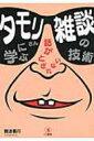 タモリさんに学ぶ話がとぎれない雑談の技術 / 難波義行 【単行本】