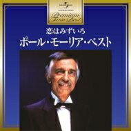 PaulMauriatポールモーリア/プレミアム・ツイン・ベストポール・モーリア/恋はみずいろ(2CD) CD