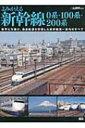 【送料無料】 よみがえる新幹線0系・100系・200系 世界に先駆け、高速鉄道を実現した新幹線第一...