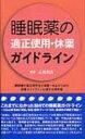 【送料無料】 睡眠薬の適正使用・休薬ガイドライン / 三島和夫 【本】