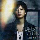 【送料無料】 三浦祐太朗 / DAISY CHAIN 【CD】