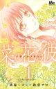 菜の花の彼 1 マーガレットコミックス / 桃森ミヨシ 【コミック】