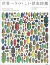【送料無料】 世界一うつくしい昆虫図鑑 / クリストファー・