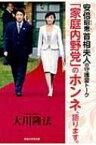 安倍昭恵首相夫人の守護霊トーク 「家庭内野党」のホンネ、語ります。 / 大川隆法 オオカワリュウホウ 【本】