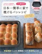 パン型付き! 日本一簡単に家で焼けるパンレシピ 【ムック】