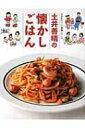 土井善晴の懐かしごはん Nhkきょうの料理シリーズ / 土井善晴 【ムック】