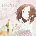 昆夏美 / TVアニメ「一週間フレンズ。」オープニングテーマ: : 虹のかけら 【CD Maxi】