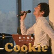 鈴木綜馬 / クッキー 【CD】