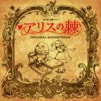 【送料無料】 TBS系 金曜ドラマ「アリスの棘」オリジナル・サウンドトラック 【CD】
